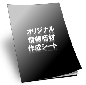 情報販売ビギナーズ・オリジナル情報商材作成シート.PNG