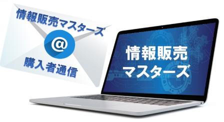 情報販売ビギナーズ・限定サポートメルマガ無料配信.PNG