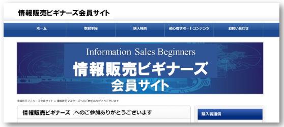 情報販売ビギナーズ・限定会員サイト無料招待.PNG